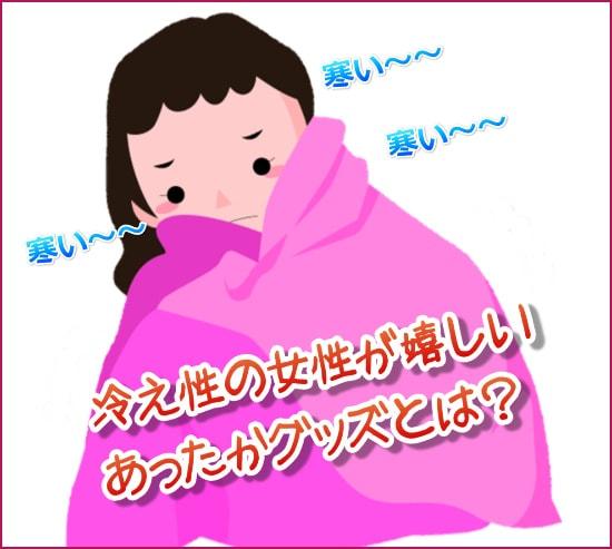 冷え性の女性へのプレゼント
