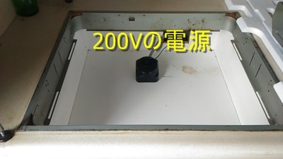 IHヒーター用の200V電源