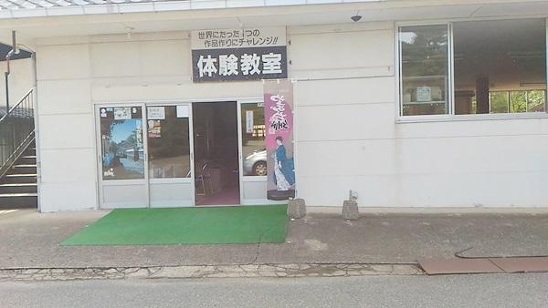 城山陶芸体験教室