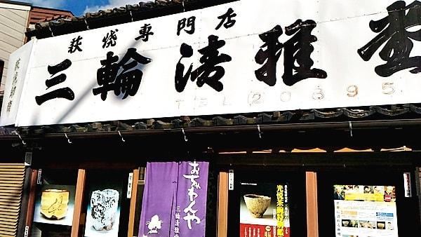 三輪清雅堂が陶芸体験を仲介する