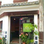 彩陶庵は中堅から若手まで実力のある萩焼作家の作品を販売