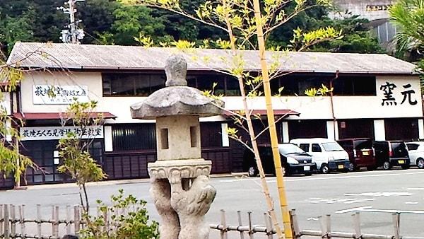 萩焼会館の窯元は萩城窯
