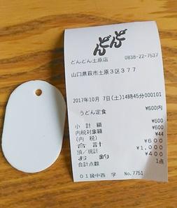 うどんのどんどんの炊き込みご飯と肉うどんセットは600円