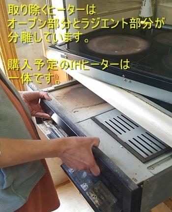 ラジエントヒーターはヒーターとオーブンが分離