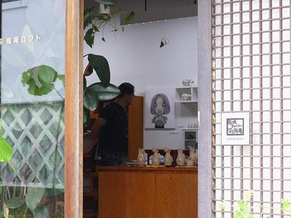 彩陶庵ロフト