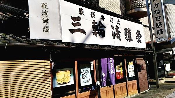 三輪清雅堂は萩で一番古い萩焼卸商