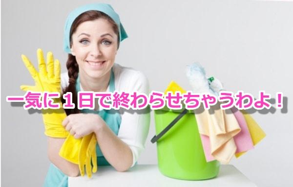 大掃除を一気に一日で終わらせる手順