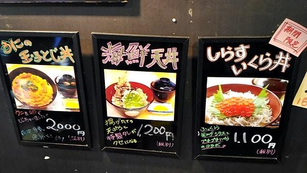 萩市しーまーとおすすめの丼