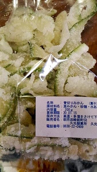 萩市しーまーとの夏みかんの砂糖菓子