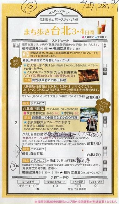 台北ツアー予定表