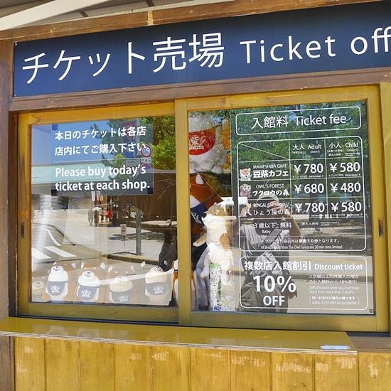 厳島ふくろうの森のチケット料金