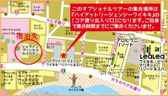 オアフ島1周ツアー集合場所はホテルのすぐ傍