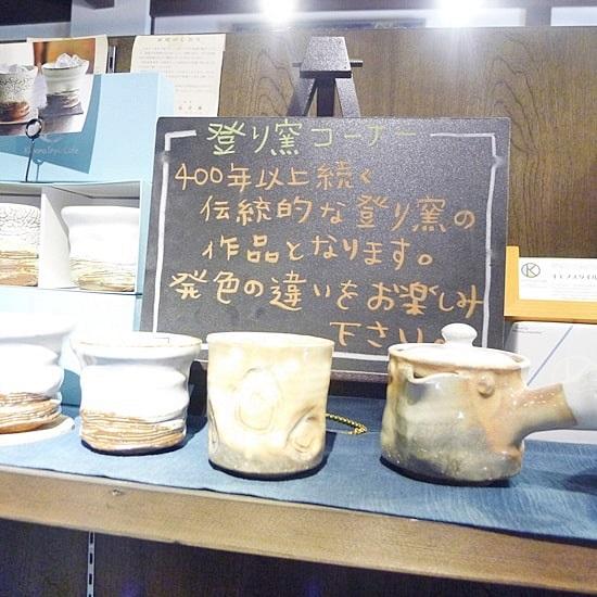 キモノスタイルカフェの登り窯で焼いた陶器