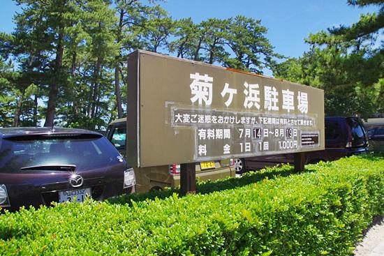 菊ヶ浜の駐車場と料金