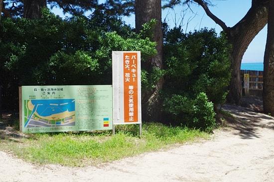 菊ヶ浜海開きは火気厳禁
