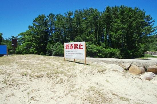菊ヶ浜の指月山側には遊泳禁止の運河がある