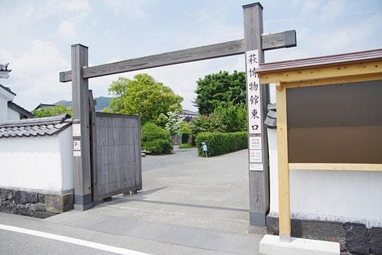 萩博物館の東口が駐車場から一番近い