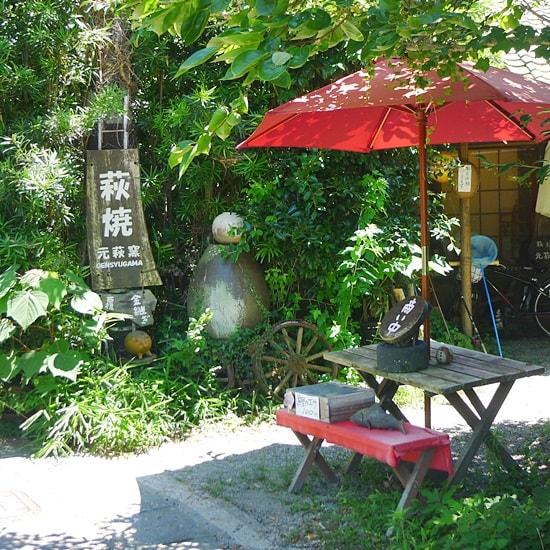 藍場川沿いの元萩窯