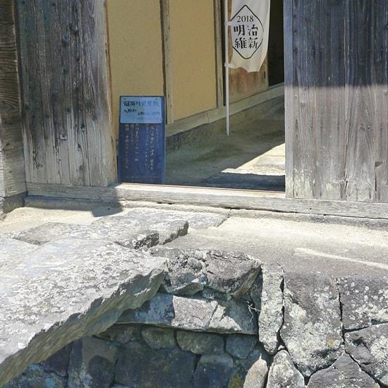 藍場川の湯浅家の取水