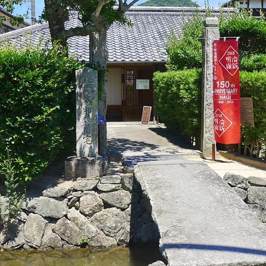 藍場川桂小五郎の旧宅