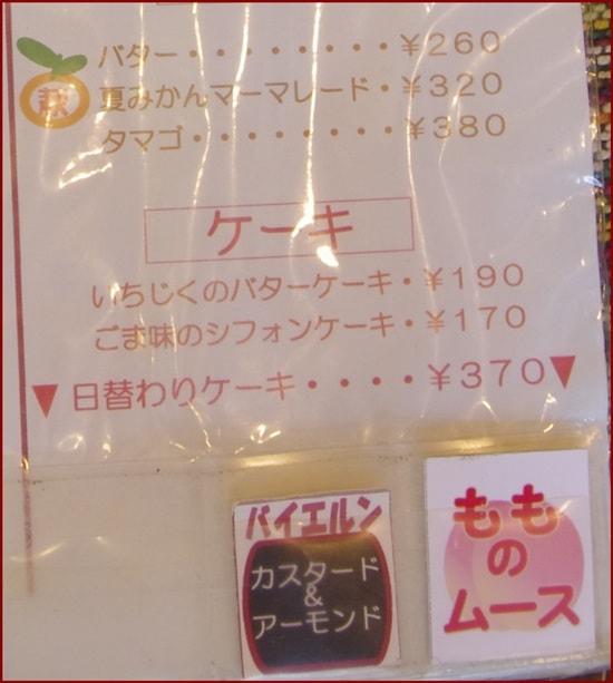 長屋門珈琲カフェ・ティカルのスイーツ