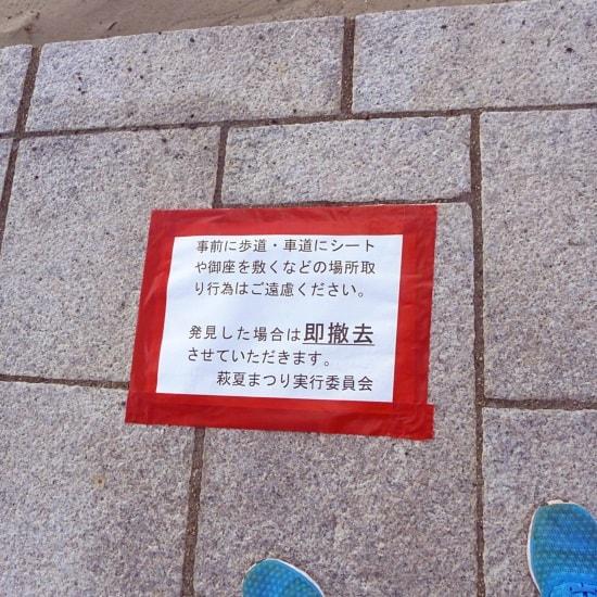 萩・日本海大花火大会では歩道には場所取りはできません